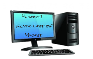 Компьютерная помощь от компьютерных мастеров