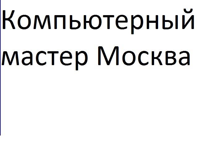 Компьютерный мастер Москва icon